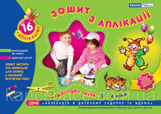 Ранок Кр. 5301 Зош.з аплік.мол.група 3-4 роки