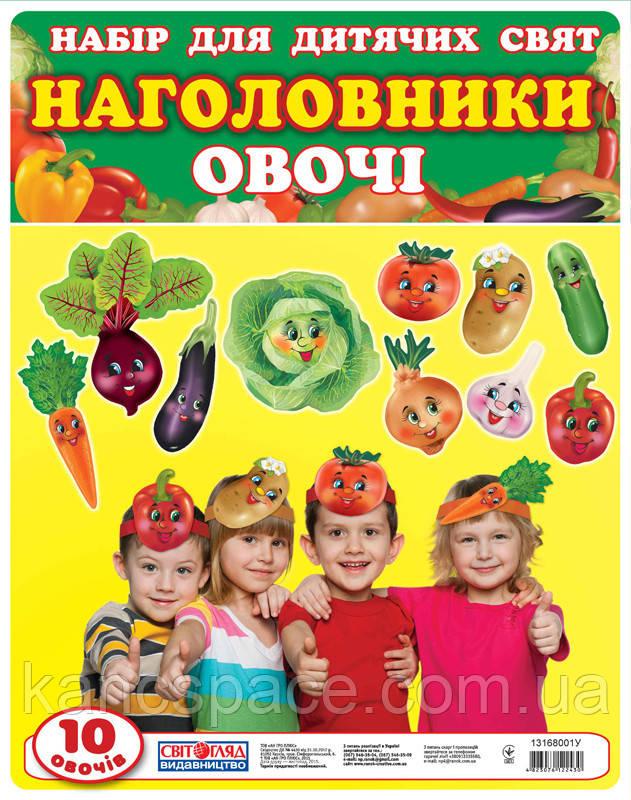 Ранок Кр. 5270 Набір прикрас на голову Овочі