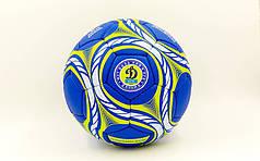 Мяч футбольный №5 Гриппи 5сл. ДИНАМО-КИЕВ (№5, 5 сл., сшит вручную) PZ-FB-0047-161