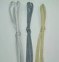 Шнурки для обуви с люрексом плоские 1.2м