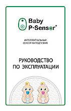 Инструкция Baby P-Sensor