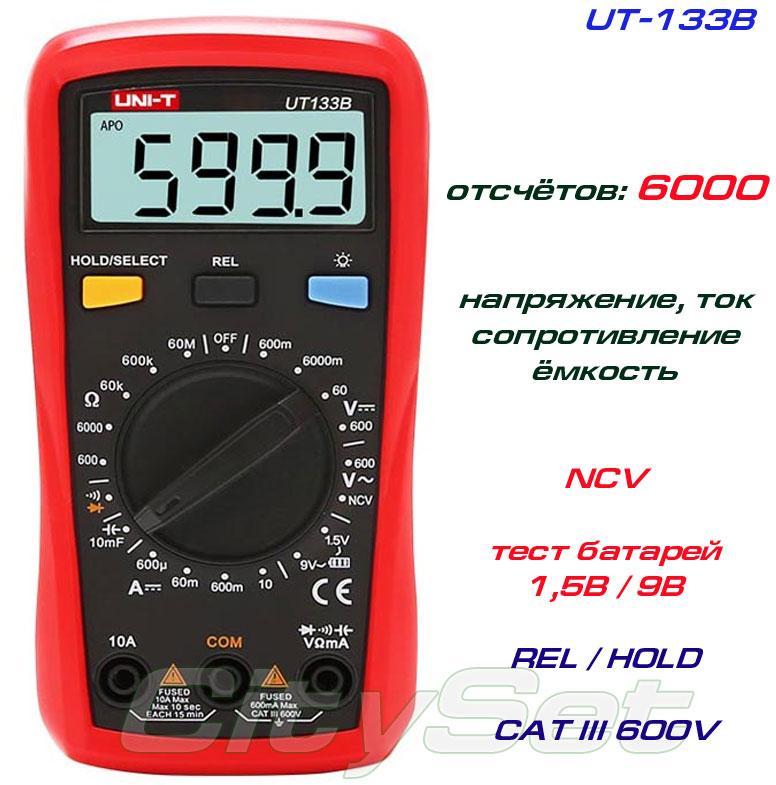 UT133B, мультиметр UNI-T