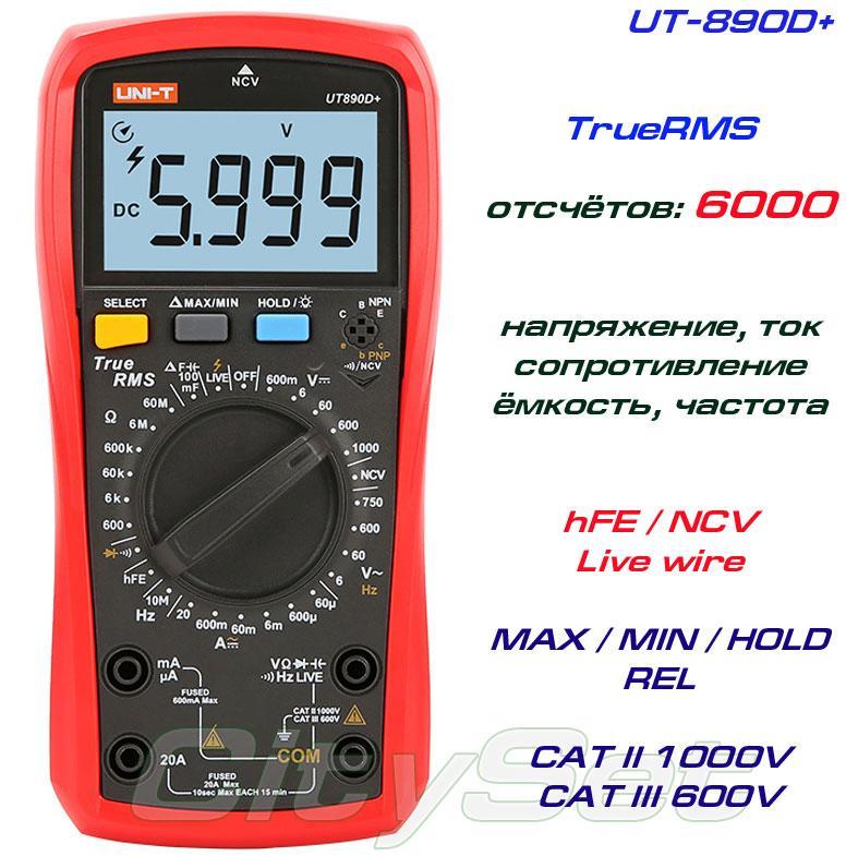 UT890D+, профессиональный мультиметр TrueRMS