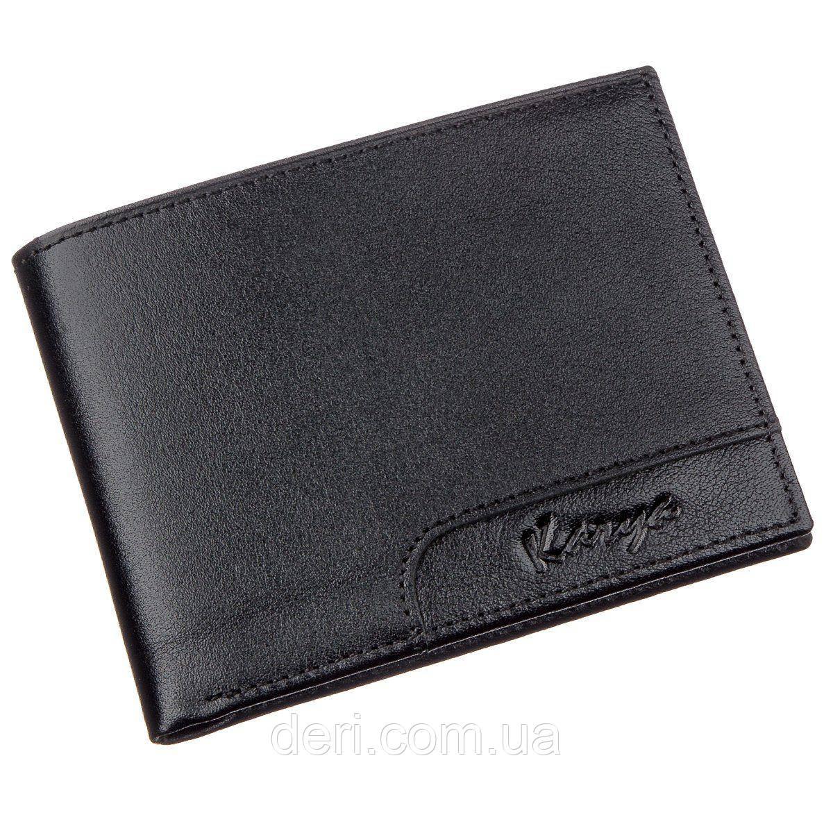 Тонкий мужской бумажник гладкая кожа KARYA 17380 Черный, Черный