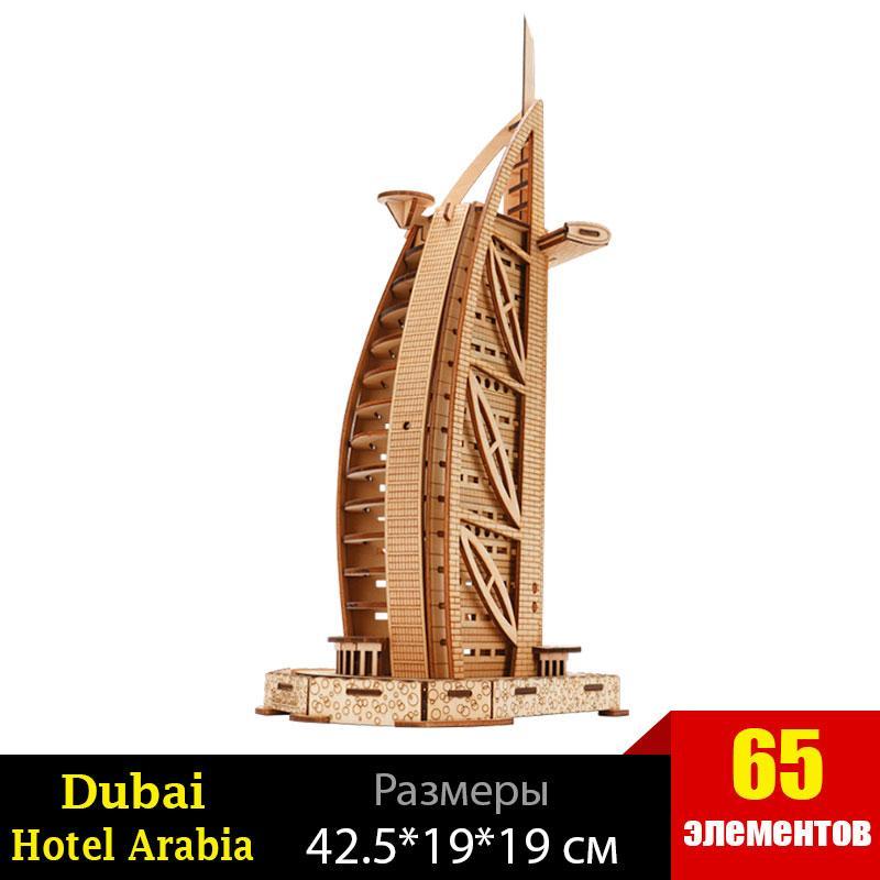 Деревянный конструктор Дубай Арабик гостиница 2020