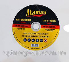 """Круг відрізний по металу Отаман 180х2,0х22мм\ Диск відрізний по металу """"Ataman"""""""