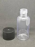 Бутылочка с крышкой или без крышки для жидкостей (косметики) 30 мл