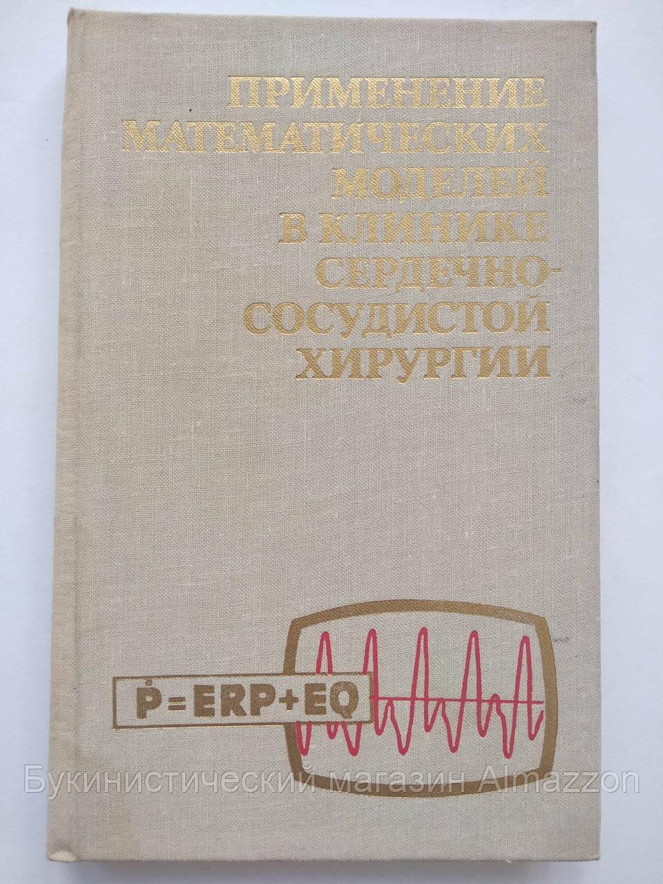 Применение математических моделей в клинике сердечно-сосудистой хирургии Сборник научных работ