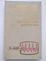 Применение математических моделей в клинике сердечно-сосудистой хирургии Сборник научных работ, фото 1