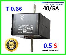 Трансформатор тока 40/5А T-0.66 класс точности 0.5s