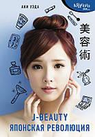 Книга J-beauty. Японская революция. Автор - Аки Уэда