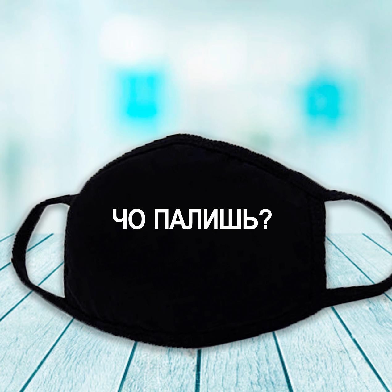 """Многоразовая (респиратор) защитная маска на лицо с принтом """"Чо палишь?"""""""