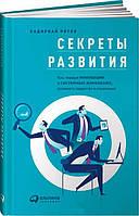 Книга Секреты развития. Как, чередуя инновации и системные изменения, развивать лидерство и управление. Автор - Кадирбай Рятов