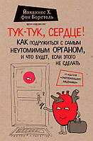 Книга Тук-тук, сердце! Как подружиться с самым неутомимым органом и что будет, если этого не сделать. Автор - Йоханнес Хинрих фон Борстель