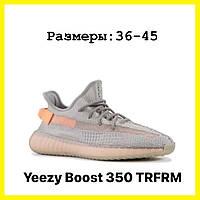 Мужские кроссовки Adidas Yeezy boost 350 TRFRM true form (адидас изи буст 350 серые) топ качество