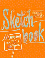 Sketchbook. Малюємо за 30 секунд. Основні навички (апельсин)