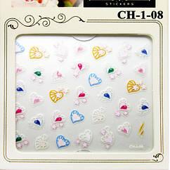 Наклейки для Ногтей Самоклеющиеся 3D Nail Sticrer CH-1-08 Сердечки Белые Голубые Желтые, Дизайн Ногтей, Ногти