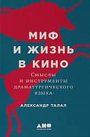 Книга Миф и жизнь в кино. Смыслы и инструменты драматургического языка. Автор - Александр Талал