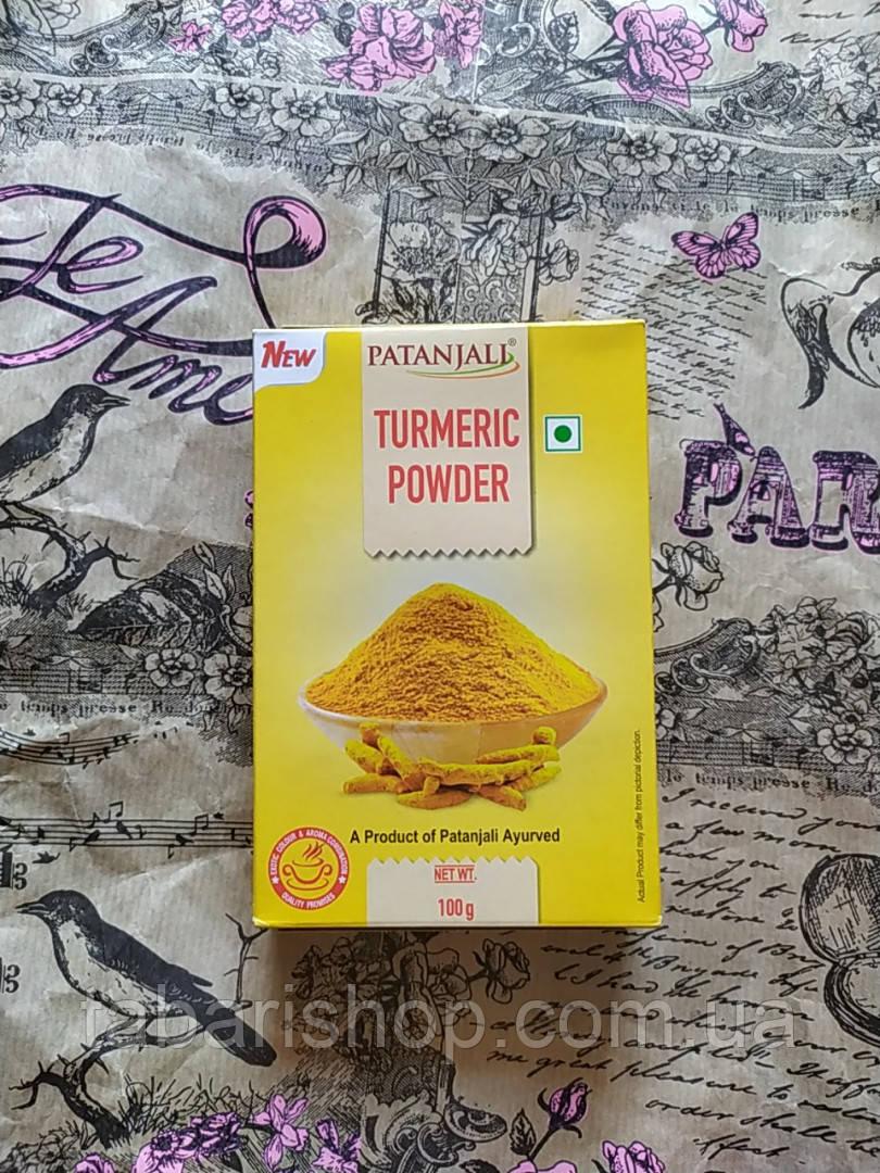 Куркума порошок, турмерік порошок, Turmeric Powder Patanjali, 100 гр