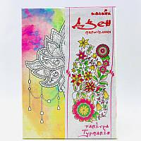 Набір для розпису на полотні. Дзен малювання. Квітка лотоса (палітра турмалін) 18*25 DZ078