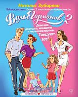 Вальс гормонов-2. Девочка, девушка, женщина + мужская партия. Танцуют все!