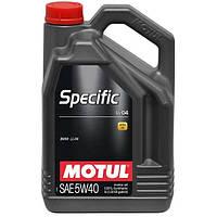 Масло моторное 100% синтетическое д/авто MOTUL Specific BMW LL-04 SAE 5W40 5л. 101274/832706