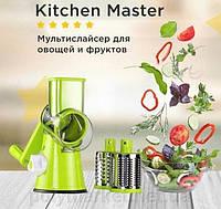 Овощерезка Kitchen Master. Мультислайсер для овощей и фруктов