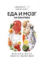 Книга Еда и мозг на практике. Программа для развития мозга, снижения веса и укрепления здоровья. Автор - Кристин Лоберг, Дэвид Перлмуттер