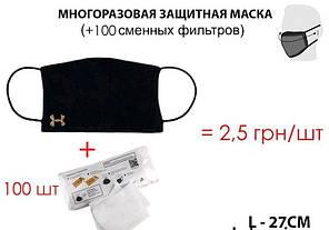 Защитная, многоразовая маска антибактериальная PRIME  KPM-L-302