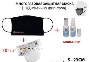 Защитная, многоразовая маска антибактериальная PRIME AKPM-S-263 + антисептик