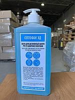 Дезинфицирующее средство СЕПТОФАН ХД 1л для рук санитайзер антисептик дезинфектор СПИРТ 75% для поверхностей