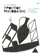 Книга Простое рисование. Упражнения для развития и поддержания самостоятельной рисовальной практики. Автор - Дмитрий Горелышев