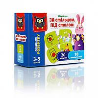 Мини-игра Vladi Toys За стулом, под столом VT5111-06 укр, КОД: 1331807