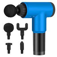 Акумуляторний масажер для тіла м'язовий портативний ручний 4 насадки Fascial Gun MP-320 синій