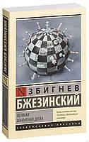 Великая шахматная доска. Збигнев Бжезинский., фото 2