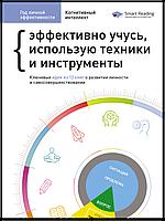 Книга Год личной эффективности. Сборник №1. Когнитивный интеллект + аудиокнига. Автор - Smart Reading