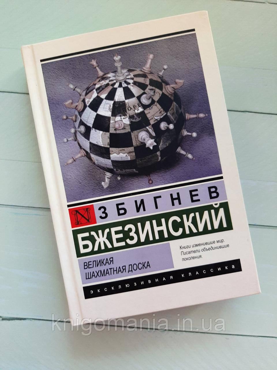 Великая шахматная доска. Збигнев Бжезинский.