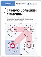 Книга Год личной эффективности. Сборник №4. Экзистенциальный интеллект + аудиокнига. Автор - Smart Reading