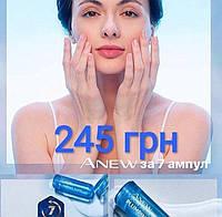 Anew Сыворотка омолаживающая Курс 7 ампул 35+