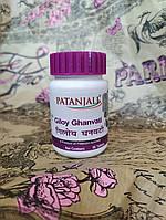 Гилой Гхан Вати, Гудучи Гхан Вати, Giloy Ghanvati Patanjali, 60 таблеток
