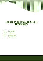 Політика конфіденційності. Privacy Policy.