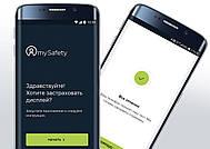 Как выбрать лучшую мобильную страховку