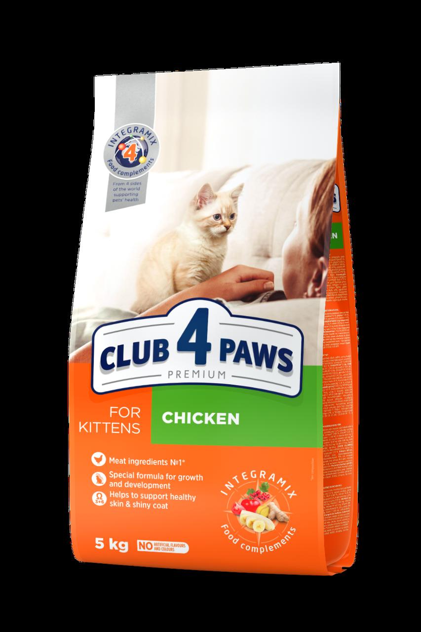 Сухий корм з куркою для кошенят 5 кг CLUB 4 PAWS Клуб 4 Лапи