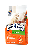 Сухой корм с курицей для котят 5 кг CLUB 4 PAWS Клуб 4 Лапы