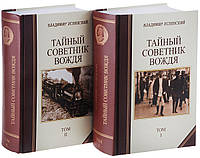 Тайный советник вождя. Владимир Успенский.  Том 1 и 2.