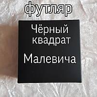 Футляр черный квадрат Малевича для упаковки ювелирных украшений, бижутерии и сувениров. Размер 7*7*3 см