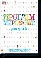 Книга Программирование для детей. Иллюстрированное руководство по языкам Scratch и Python. Автор - Кэрол Вордерман
