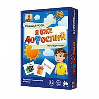 Настольная логопедическая игра Bombat «Я уже взрослый», карточки с рисунками, 800101