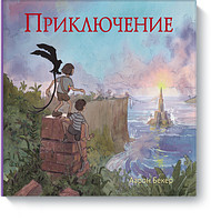 Книга Приключение. Графический роман. Автор - Аарон Бекер