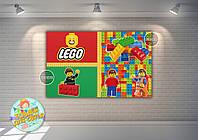 """Плакат 120х75 см в стиле """"Лего"""" на детский День рождения -"""